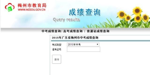 梅州中考成绩将于7月3日11:00时公布,分数线初